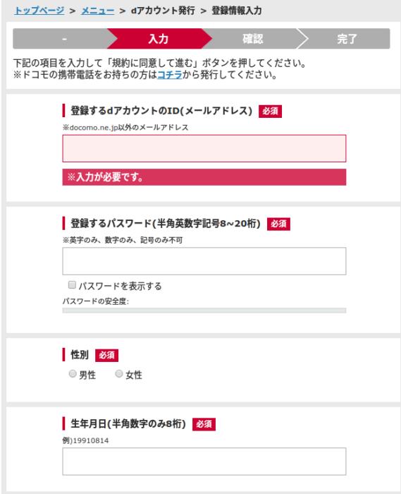 screencapture-id-smt-docomo-ne-jp-cgi8-id-register-1459599630111