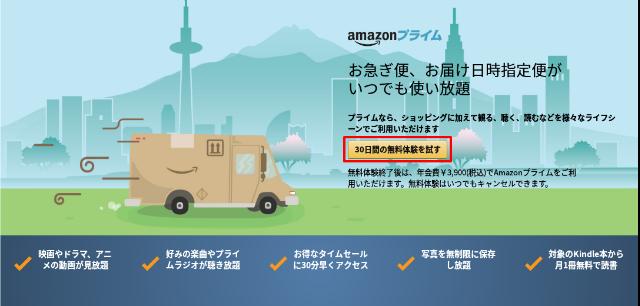 Amazonプライム会員 30日間無料体験