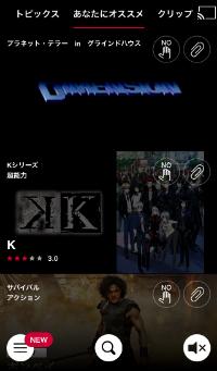 dTVアプリ