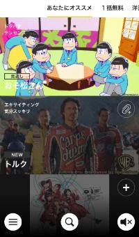 ゲオチャンネルアプリ