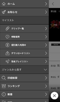 ゲオチャンネルアプリ メニュー