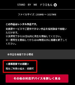 screencapture-pc-video-dmkt-sp-jp-rental-ti-10010229-10418567-1472691613484-1