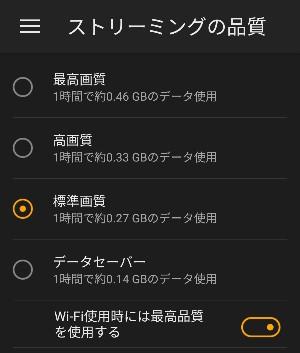 アマゾンプライム ダウンロード 通信量