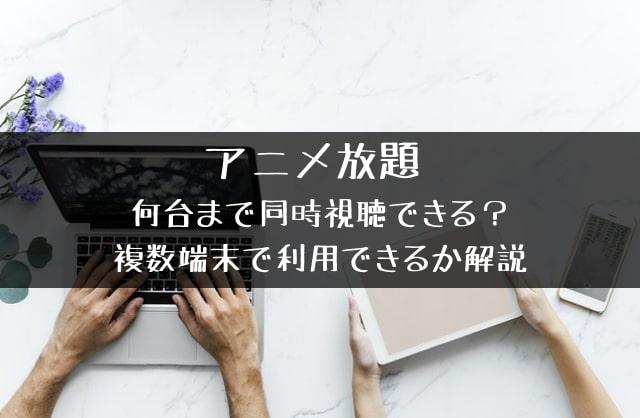 アニメ放題 便利