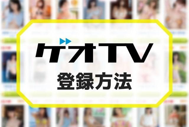 Tv ゲオ