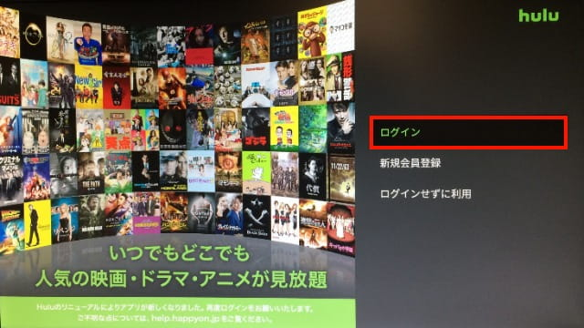 方法 で 見る hulu テレビ Hulu(フールー)アニメをテレビで見る方法は?手順を分かりやすく解説!