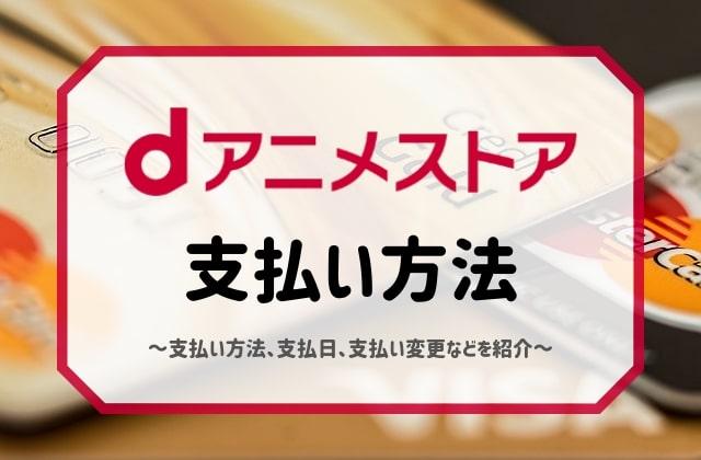 ストア d 登録 アニメ