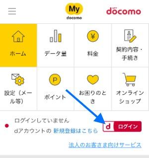 ストア 登録 アニメ d