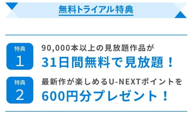 「U-NEXT 600円」の画像検索結果