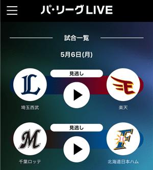 リーグ live パ