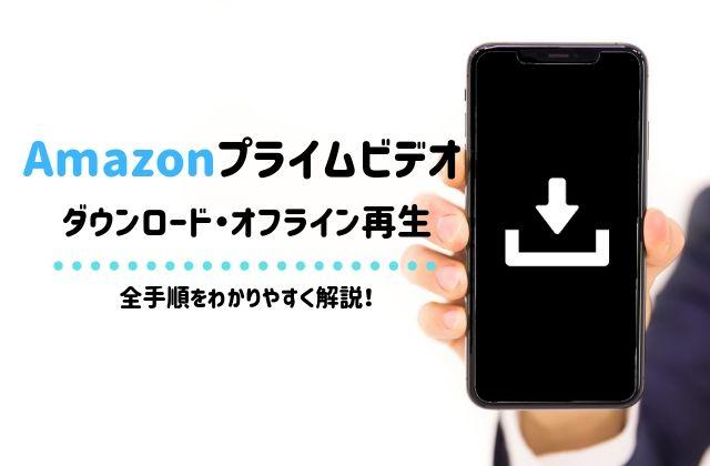 アマゾン プライム テレビ で 見る iphone