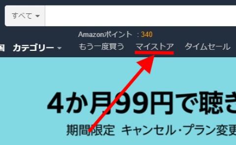 履歴 アマゾン 削除 プライム