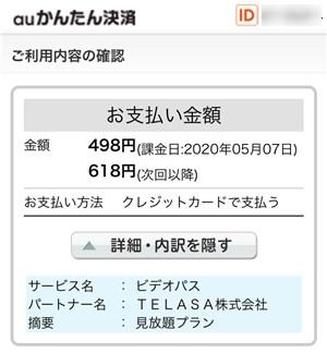 TELASAの登録方法4-1