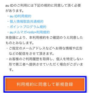 TELASAの登録方法2-5