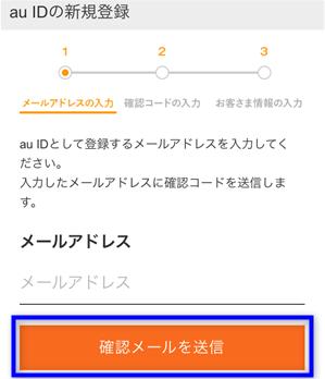 TELASAの登録方法2-2